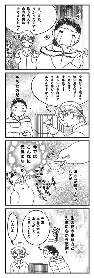 Webcomic_af_b_tbh_18