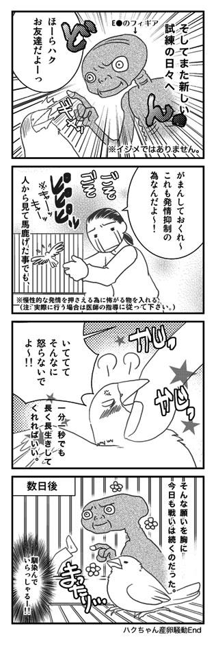 Webcomic_af_b_tbh_19