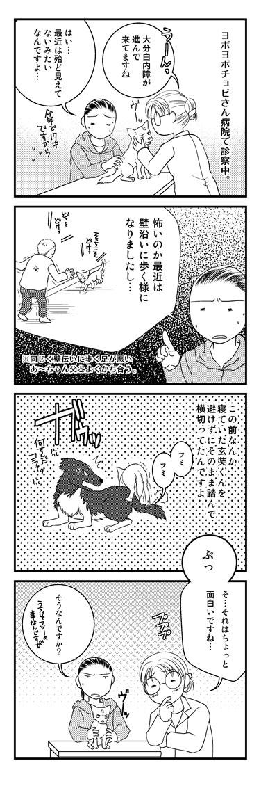Webcomic_afd_0002
